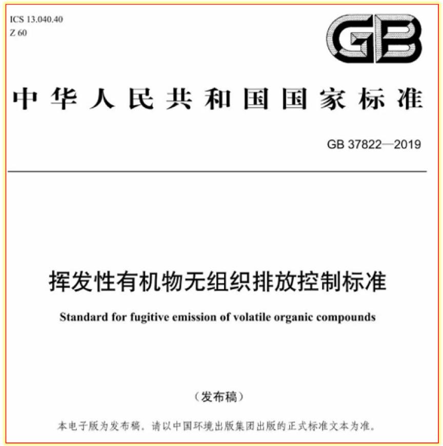 GB37822标准自查!九类容易触犯的VOCs违法行为